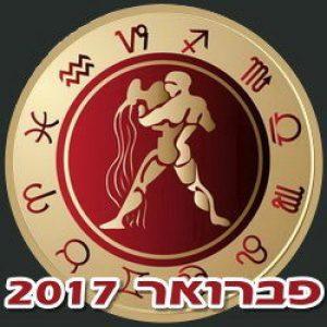 מזל דלי הורוסקופ חודשי פברואר 2017
