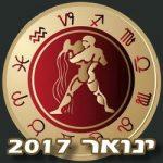 מזל דלי הורוסקופ חודשי ינואר 2017