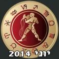 מזל דלי: הורוסקופ חודשי, יוני 2014