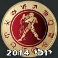 מזל דלי: הורוסקופ חודשי, יולי 2014