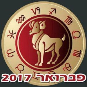 מזל טלה הורוסקופ חודשי פברואר 2017