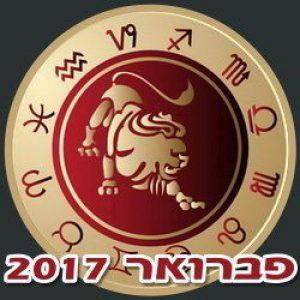 מזל אריה הורוסקופ חודשי פברואר 2017