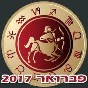 מזל קשת הורוסקופ חודשי פברואר 2017