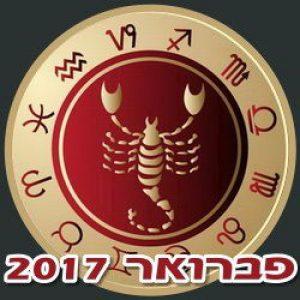 מזל עקרב הורוסקופ חודשי פברואר 2017
