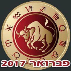 מזל שור הורוסקופ חודשי פברואר 2017