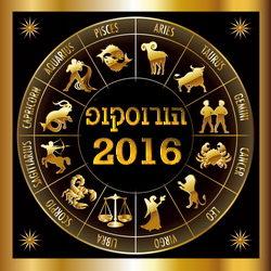 תחזית אסטרולוגית שנתית 2016